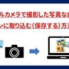 【初心者向け】デジカメで撮影した写真などをパソコンで取り込み(保存)&確認する方法