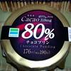 今日からファミマで新発売 選べるチョコプリン カカオ80%