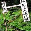 内田樹「街場の文体論」