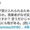 福島第一原発の処理水の海洋放出で不安を煽っている側の毎日新聞、原田前環境相の発言を「能天気にも程がある」と批判する