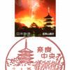 【風景印】奈良中央郵便局