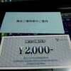 山喜(3598)より株主優待を頂きました。
