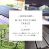 【2019年シーズン商品】手軽にオシャレ!QUICK CAMPのミニフォールディングを使ってみた