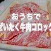 【贅沢牛肉コロッケ】さくさくほくほくトロトロ!おうちでつくるワンランク上のコロッケ!