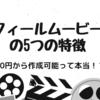 パロディー風ならプロフィールムービー学園!|980円~作成可能!