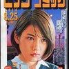 ビッグコミック 8月25日号 感想