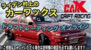 【CARX】ライデン村上のカーワックス・ドラフトレーティング オンライン/PS4ライブ配信