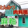とんかつ【麻釉】in伊勢原