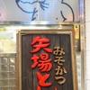 仙台→大阪ヒッチハイク旅 3日目