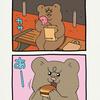悲熊「ハンバーガー」