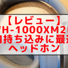 飛行機におすすめなノイズキャンセリングヘッドホンをレビュー!機内持ち込みにも最適!【ソニー WH-1000XM2】