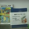4月13日(土)~4月28日(日) 子ども読書の日 スタンプラリー・図書館クイズを開催しました。