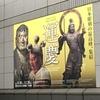 運慶展 @東京国立博物館