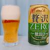 【うまい!】アサヒ贅沢ゼロ(zero)を購入レビュー!値段やカロリー、栄養成分なども紹介