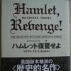 マイケル・イネス「ハムレット復讐せよ」(国書刊行会)