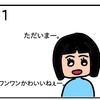 つむら家のアイドル【4コマ漫画】