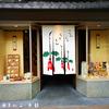 京都の御朱印集めなら京版画「おはこやそうか」の御朱印帳
