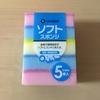 台所でいちばん汚いスポンジ。5個で100円のスポンジを使えば衛生的でコスパ良し。