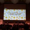 DevSumi2019で「エンジニアリングマネージャー・パネルディスカッション」を聞いてきた