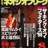 芸文社発売の大人気ゲーム雑誌 売れ筋ランキング30