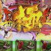 """【""""修羅の刻""""卒業式(仮)】#1 きっかけは時空瞑想継続と昇龍乱舞極"""