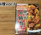 【動画】四川式回鍋肉がむっちゃ美味しい【作ってみた】