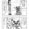 4コマ漫画「こうですか?わかりません」45話