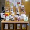 第64回展示「大学生活サポートブック」(中央図書館)