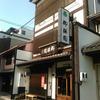土曜日のみの限定発売!柳桜園茶舗の「手炒り焙煎ほうじ茶」。
