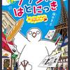 「フランス はとにっき」笑えるコミックエッセイ!