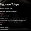 12月の活動: Algorave Tokyo 2017, SMTP++, GLSLスクール