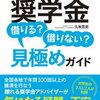 日本学生支援機構奨学金の貸与利率はギャグか?