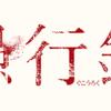 映画「愚行録(2017)」雑感