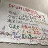 久留米ラーメン金ちゃん 1周年記念イベント開催中