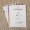 日本化粧品検定3級に合格してTwitterにツイートしたら、本当に合格証書が届いたww