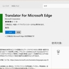 Translator for Microsoft Edgeが便利