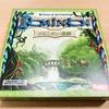ドミニオン:異郷〈ボードゲーム〉|待ってた再販!ずっと手に入れたかった拡張「異郷」が我が家に届きましたよ!