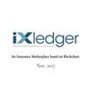 iXledgerホワイトペーパー読解vol1(概要および課題設定編)