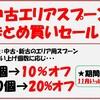 中古エリアスプーンまとめ買いセールをはじめます!(10/27)