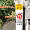 自転車事故で9500万円賠償命令と自転車の保険とスマートフォン管理の話