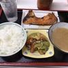 中村町の「埼玉屋食堂」で焼き魚定食