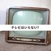 【テレビはいらない】テレビを見ないと良いことありました