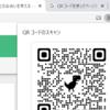 授業で使えるかも:ChromeブラウザでQRコードを作って共有する