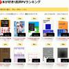 本が好き!書評PVランキング 『日本一やさしい天皇の講座』が週間PV第1位! #本が好き #チャンネルくらら #倉山満