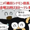 アニメ「織田シナモン信長」情報が解禁に!