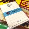 和紙の温もりとあなたの心が伝わる文房具『そえぶみ箋』