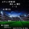 ルヴァン杯 第1節 清水vs磐田 レビュー(現地観戦)