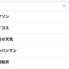 検索窓に一文字入れたら、Googleはどんな言葉を予測するのか調べた!