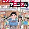 退職生活のバイブル  「大東京ビンボー生活マニュアル」