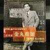 写真家 金丸重嶺 新興写真の時代 1926~1945 没後40年記念展覧会